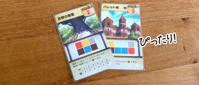 タイニータウンの建物カードに合うスリーブ