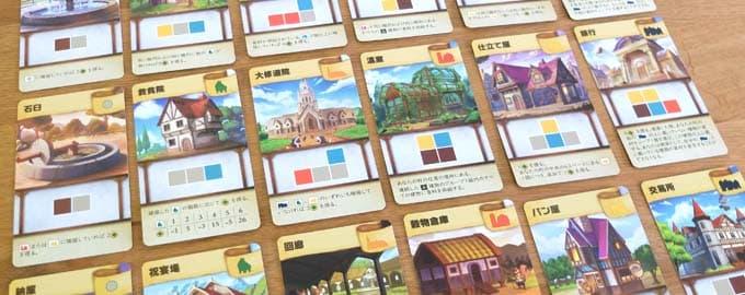 建物カードの画像|タイニータウン