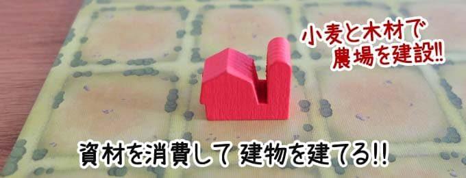 建物を建てる|タイニータウン(Tiny Town)