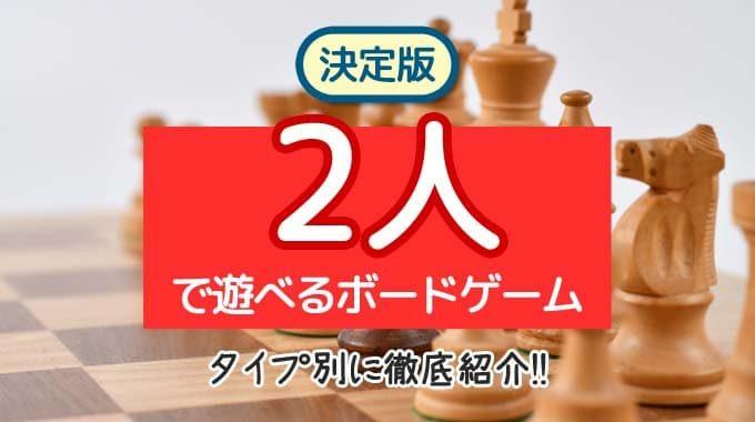 『2人用ボードゲームのおすすめ25選』カップルでも楽しい2人で遊べるゲーム集