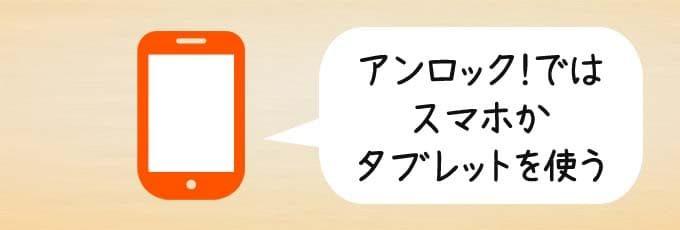 謎解きカードゲーム『アンロック!』ではスマホを使う