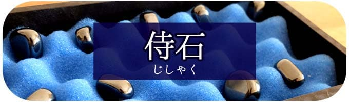 侍石(じしゃく)|ボードゲーム