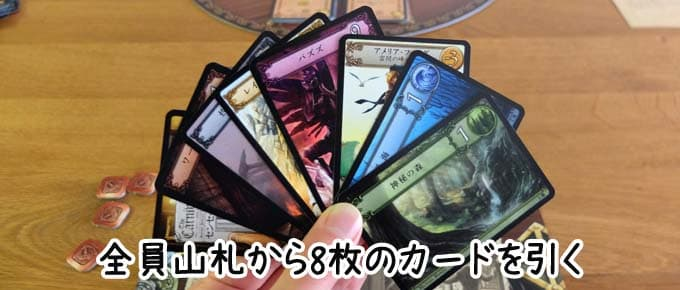 8枚のカードを引く|カーニバルモンスターズ