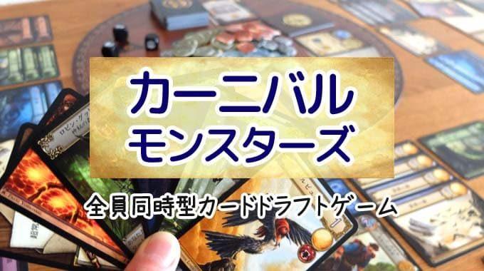 『カーニバル・モンスターズ』怪物園を作るボードゲームのルール&レビュー