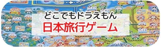 どこでもドラえもん 日本旅行ゲーム