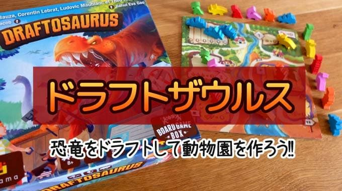 『ドラフトザウルス(Draftsaurus)』ボードゲームのルール&レビュー