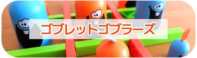 ゴブレットゴブラーズ|子供向けボードゲーム