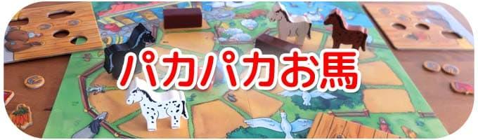 パカパカお馬|親子で楽しめるボードゲーム