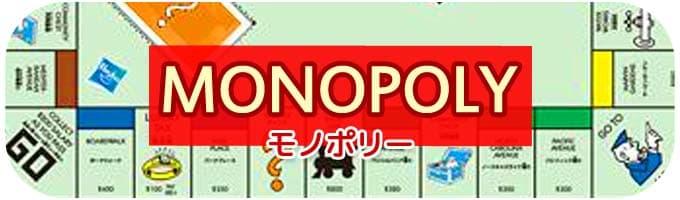 モノポリー|すごろくゲーム