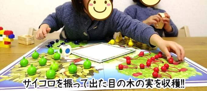 サイコロを振って果物を収穫する|果樹園ゲーム