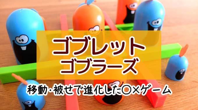 『ゴブレットゴブラーズ』のルール&ゲームレビュー|移動・被せで進化した〇×ゲーム!!