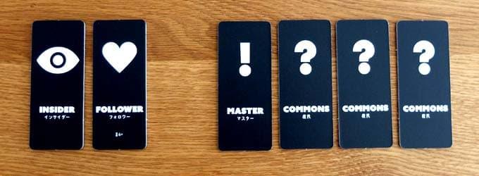 役割カード|インサイダーゲームブラック