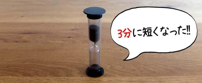 3分の砂時計|インサイダーゲームブラック