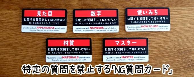 NG質問カード|インサイダーゲームブラック