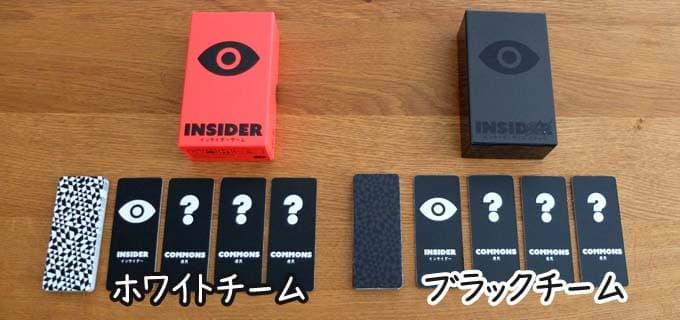 インサイダーゲーム通常版とブラック版を混ぜると11人プレイができる