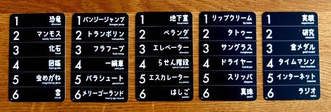 お題カード|インサイダーゲームブラック