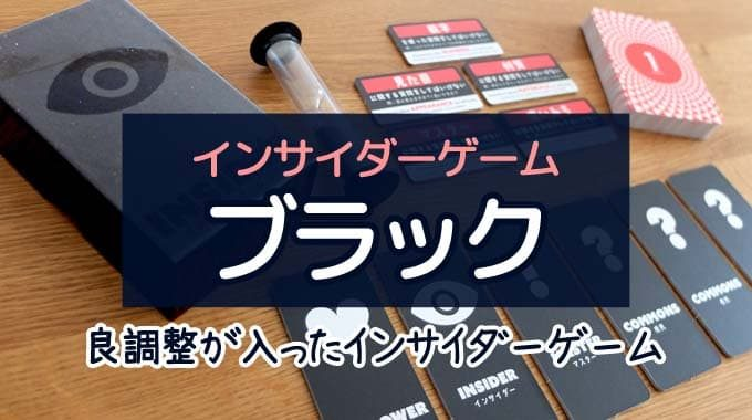 『インサイダーゲームブラック』のルール&レビュー|5つのブラックルールが誕生!!