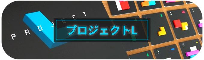プロジェクトL|ボードゲーム