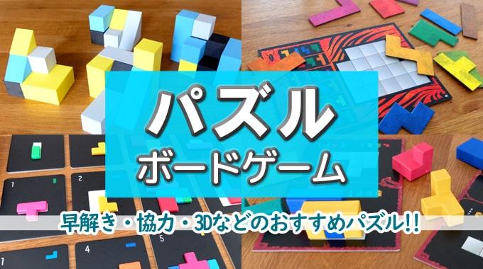 【パズル系ボードゲーム10選】早解き・3D・協力系などを徹底紹介