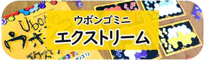 ウボンゴミニ:エクストリーム|パズル系ボードゲーム