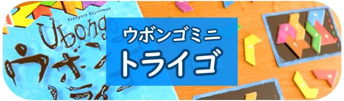 ウボンゴミニ:トライゴ|パズル系ボードゲーム