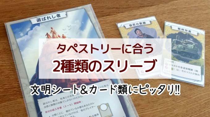 【スリーブ】『タペストリー』の文明シート&カードにおすすめのスリーブ2種類