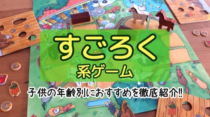 『すごろく系ボードゲームのおすすめ14選』幼児・子供の年齢別に徹底紹介!!