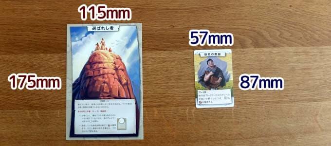 タペストリーのカードサイズ