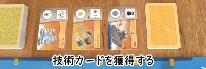 技術カード|タペストリー