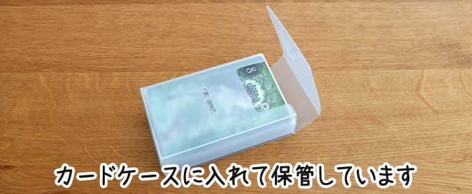 XENO通常版をカードケースにいれて保管