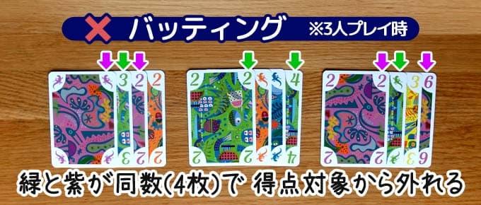 バッティング|5211 カードゲーム