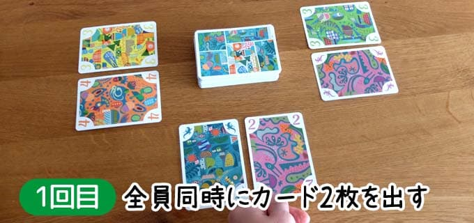 カードを2枚出す|5211