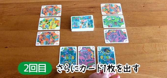 カードを1枚出す|5211