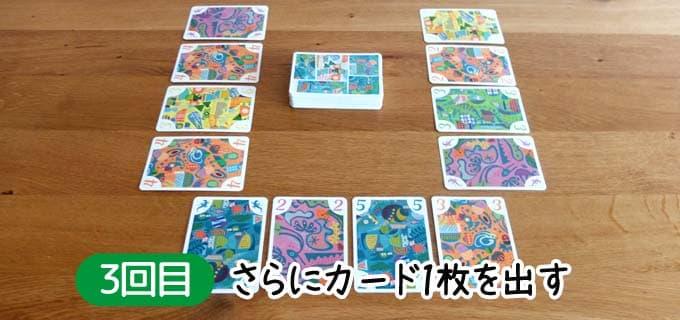 3回目もカードを1枚出す|5211