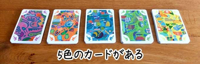 5色のカード|5211