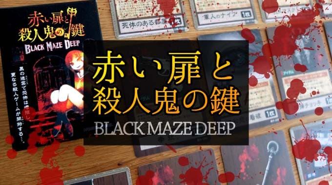 【ボドゲ紹介】『赤い扉と殺人鬼の鍵』突如殺人鬼に豹変するゲーム