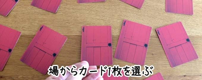カード1枚を選ぶ|赤い扉と殺人鬼の鍵