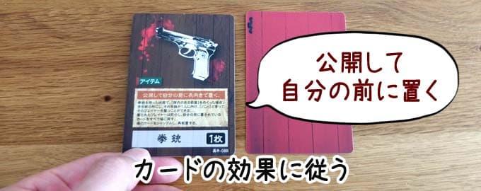 カードの効果に従う|赤い扉と殺人鬼の鍵