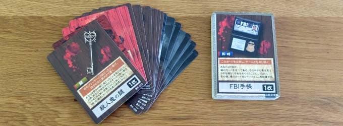 赤い扉と殺人鬼の鍵 BLACK MAZE DEEPの内容物