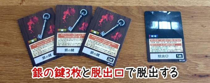 脱出する|赤い扉と殺人鬼の鍵 BLACK MAZE DEEP