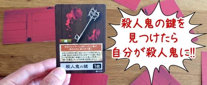 途中から殺人鬼に変わる|赤い扉と殺人鬼の鍵