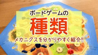 【まとめ】ボードゲームの種類(メカニクス)12ジャンルを徹底紹介!