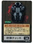 防弾チョッキ|赤い扉と殺人鬼の鍵のカード