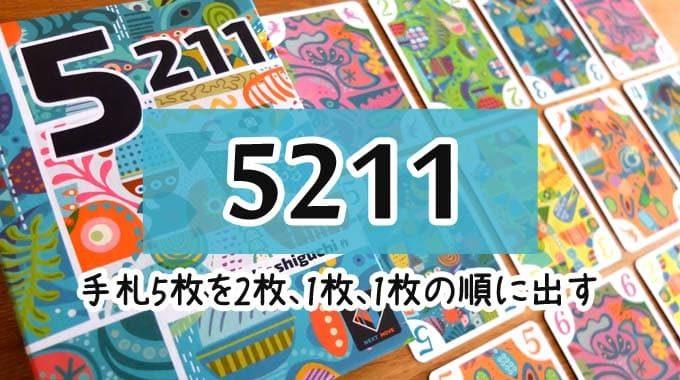 『5211』最多色が得点になるボードゲームのルール&レビュー