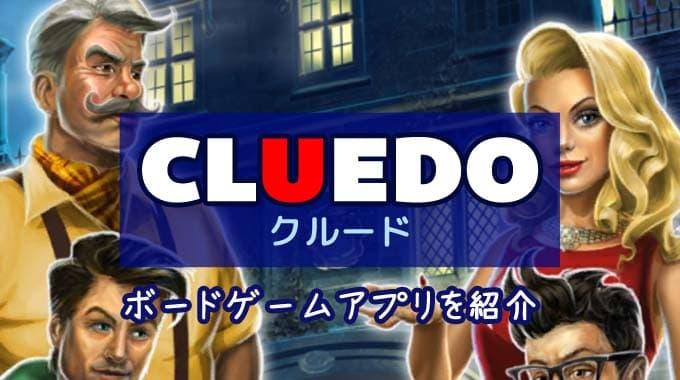 【ボードゲームアプリ紹介】『クルード Cluedo』犯行の真相を推理するゲーム