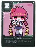 愛子カード|ダブルナイン