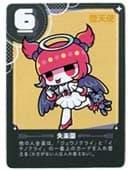 堕天使カード|ダブルナイン