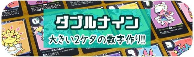 ダブルナイン|カードゲーム