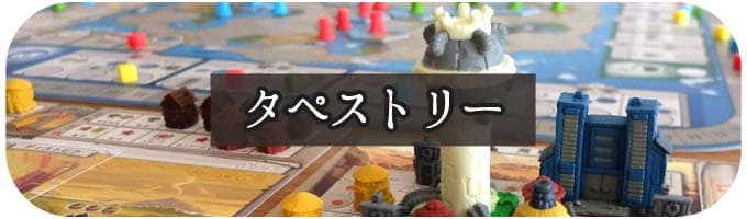 タペストリー(Tapestry)|ボードゲーム