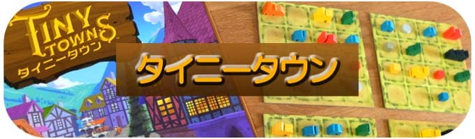 タイニータウン|アブストラクト系ボードゲーム